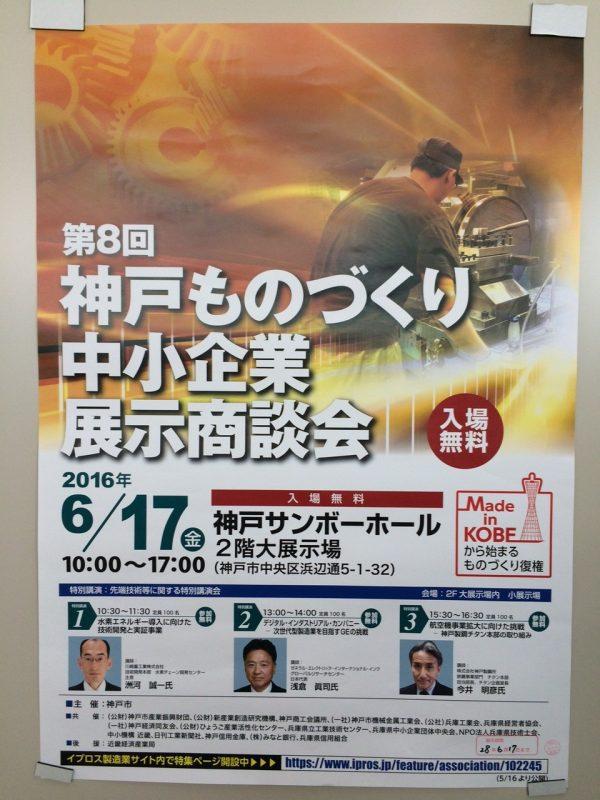 【第8回神戸ものづくり中小企業展示商談会】に出展します