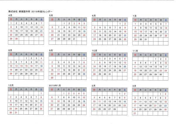 【2018年度 加工PRO営業日カレンダーのご案内です】