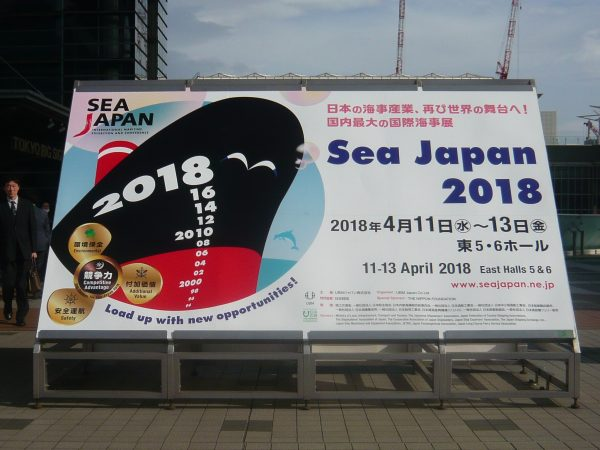 【SEA JAPAN 2018 に行ってきました。ドローン、IoT、VR体験】