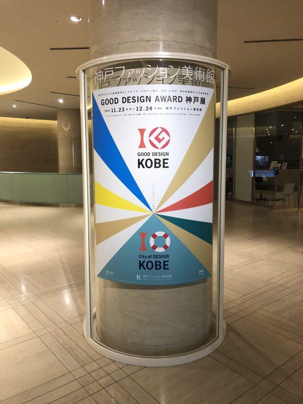 【GOOD DESIGN AWARD 2018 神戸展に行ってきました】