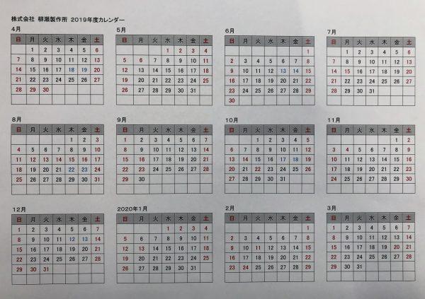 【2019年度 加工PRO営業日カレンダーのご案内です】