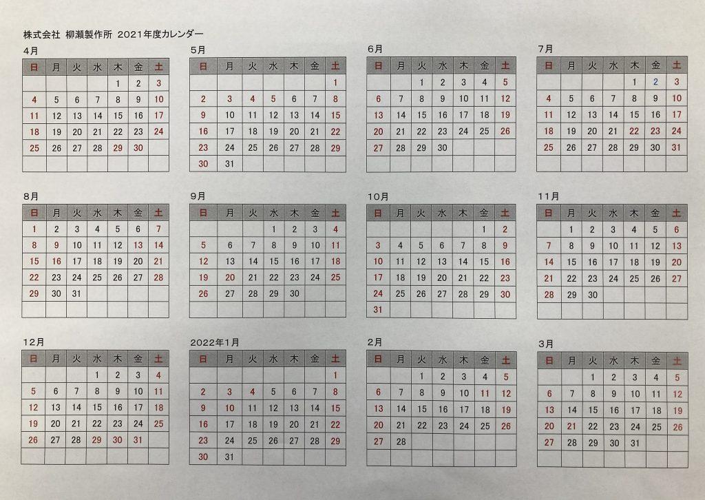 【2021年度 加工PRO営業カレンダーのご案内です】